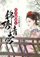 锦绣清宫 作者:雪中回眸