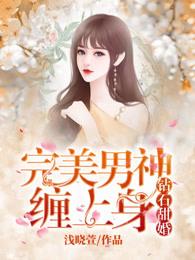 钻石甜婚:完美男神缠上身 作者:浅晓萱