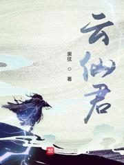 云仙君 作者:黑弦