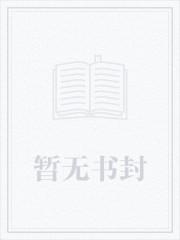 大国重坦 作者:华东之雄