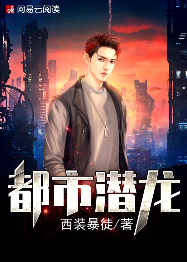 超级保安赵东 作者:西装暴徒