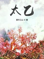 太乙 作者:雾外江山