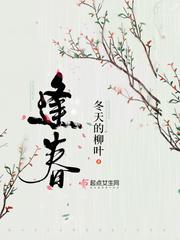 逢春 作者:冬天的柳叶