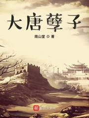 大唐孽子 作者:南山堂