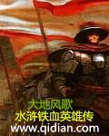 水浒铁血英雄传
