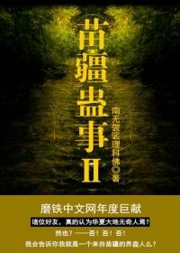苗疆蛊事Ⅱ 作者:南无袈裟理科佛