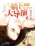 重生娱乐圈女神:躺下,大导演 作者:桃肉肉